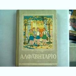 ΑΛΦΑΒΗΤΑΡΙΟ  (abecedar in limba greaca)