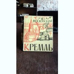 МОСКОВСКИИ КРЕМЛЬ  (ALBUM  MOSCOVA. KREMLIN)