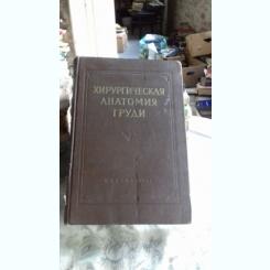 ХИРУРГИЧЕСКАЯ АНАТОМИЯ ГРУДИ - MAKSIMENKOVA A.H.  (ANATOMIA GHIRURGICALA A SANULUI)