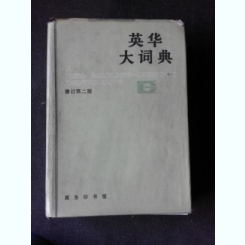 A NEW ENGLISH-CHINESE DICTIONARY