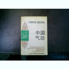 Chinese Qigong - Bi Yong Sheng