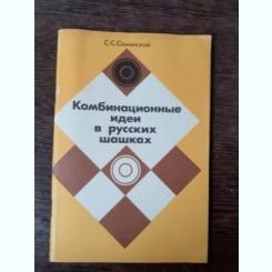 COMBINATII IN JOCUL DE DAME RUSESC - SS. SOMINSKI  (CARTE DE SAH, IN LIMBA RUSA)