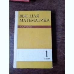 MATEMATICI SUPERIOARE - A.A. GUSAK  (CARTE IN LIMBA RUSA)