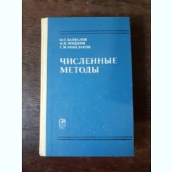 METODE NUMERICE - N.S. BAHVALOV  (TEXT IN LIMBA RUSA)