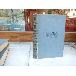 PLUTARCH , GRIECHISCHE HELDENLEBEN  (CARTE IN LIMBA GERMANA)