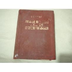 Procese si aparate principale in tehnologia chimica-A.G.CASATCIN