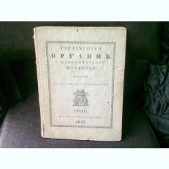 REGULAMENTUL ORGANIC AL PRINCIPATULUI MOLDOVEI   CAP.VIII