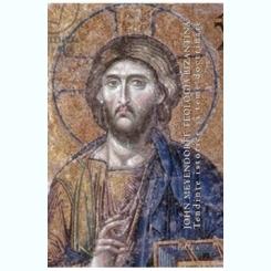 Teologia bizantina. Tendinte istorice si teme doctrinare (cartonata) - John Meyendorff