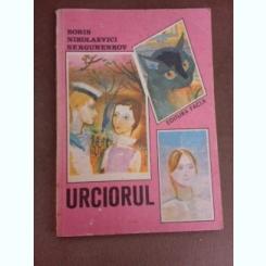 Urciorul - Boris Nikolaevici Sergunenkov  (carte pentru copii)